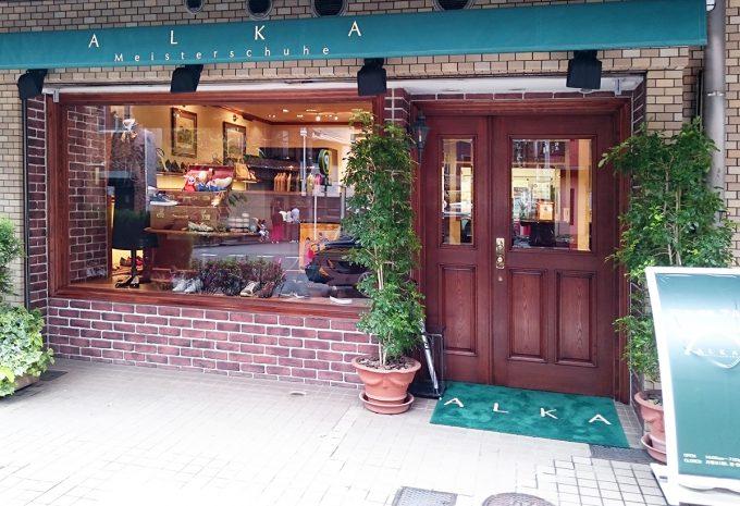 アルカ恵比寿店